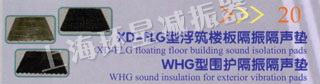 XD-FLG型浮築樓板隔振隔聲墊 WHG型圍護隔振隔聲墊