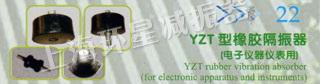 YZT型橡胶隔振器(电子仪器仪表用)
