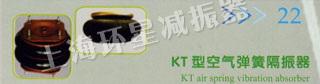 KT型空氣彈簧隔振器
