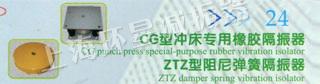 CG型冲床专用橡胶隔振器与ZTZ型阻尼弹簧隔振器