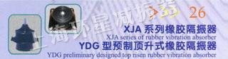 XJA係列橡膠隔振器 YDG型預製頂升式橡膠隔振器