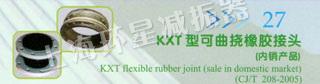 KXT型可曲挠橡胶接头