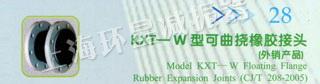 KXT-W型可曲撓橡膠接頭