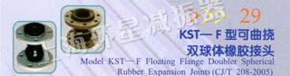 KST-F型可曲挠双球体橡胶接头
