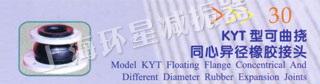 KYT型可曲挠同心异径橡胶接头
