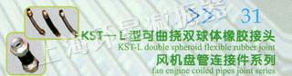 KST-L型可曲饶双球体橡胶接头 风机盘管连接件系列