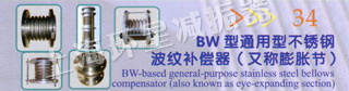 BW型通用型不鏽鋼波紋補償器