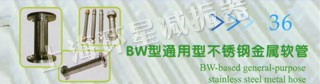 BW型通用型不鏽鋼金屬軟管