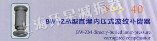 BW-ZM型直埋内压式波纹补偿器
