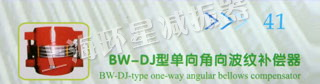 BW-DJ型單向角向波紋補償器