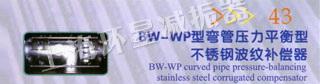 BW-WP型彎管壓力平衡型不鏽鋼波紋補償器