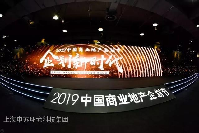 亚搏体育app官网参加2019中国商业地产企划节