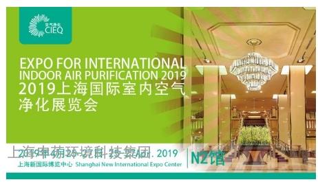 亚搏体育app官网邀您参与2019上海国际清洁室内空气净化展