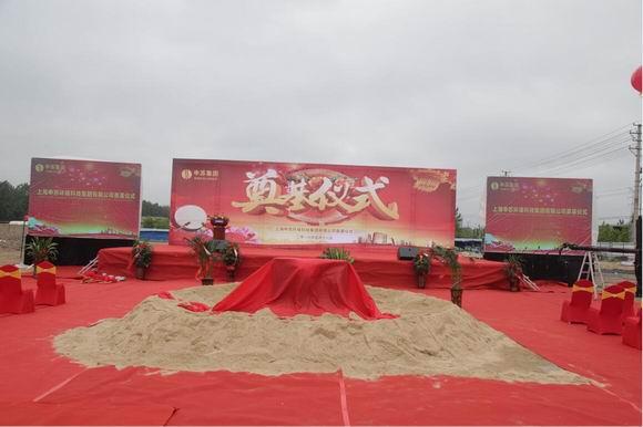 大事记·亚搏体育app官网宿迁生产基地开工奠基