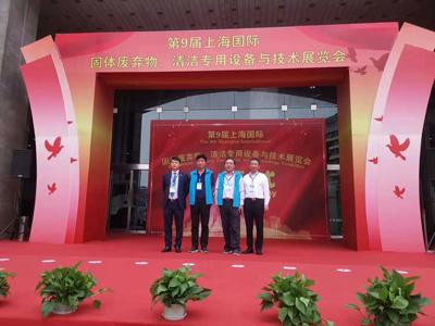 第9届上海固体废弃物 清洁技术展览会