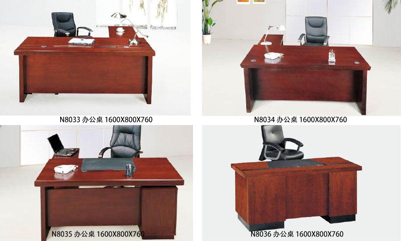 N8033 办公桌 1600X800X760