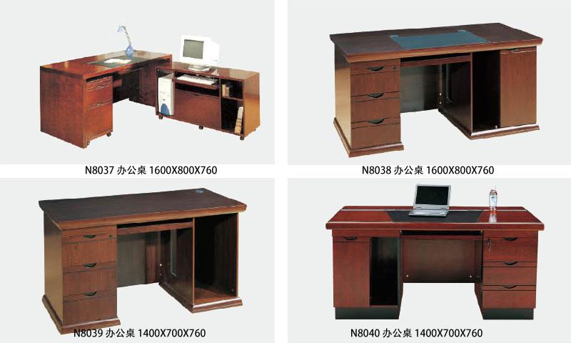 N8037 办公桌 1600X800X760