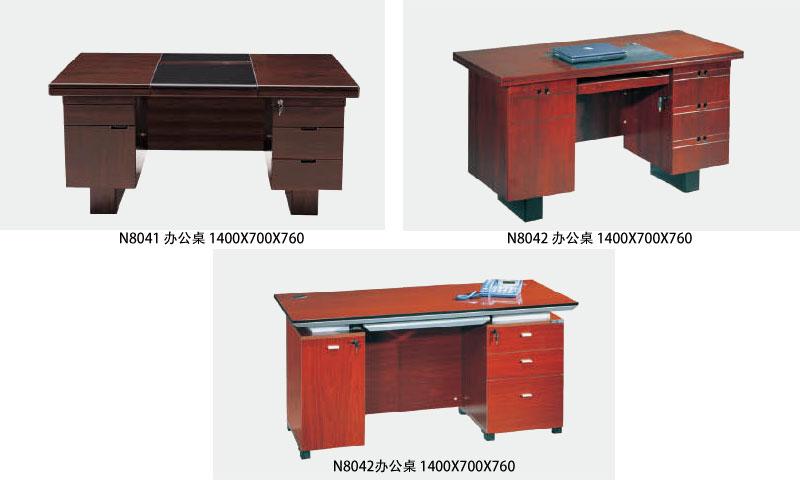 N8041 办公桌 1400X700X760