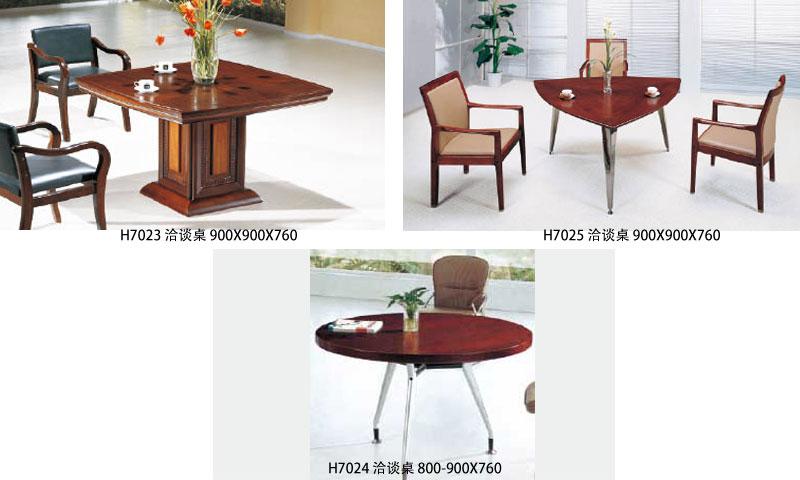 H7023 洽谈桌 900X900X760