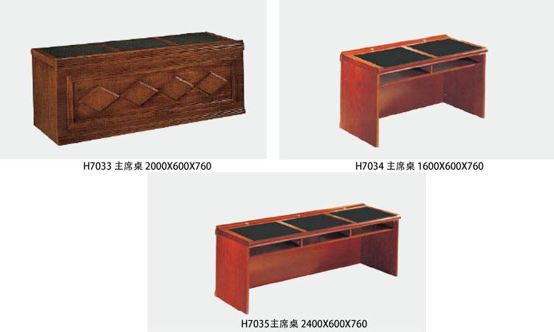 H7033  主席桌 2000X600X760