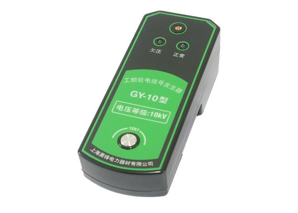 工频信号发生器GY-10型10KV