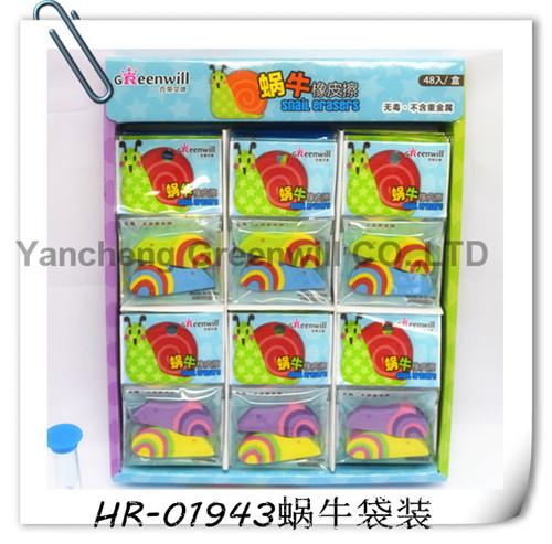 HR-01943蜗牛袋装橡皮