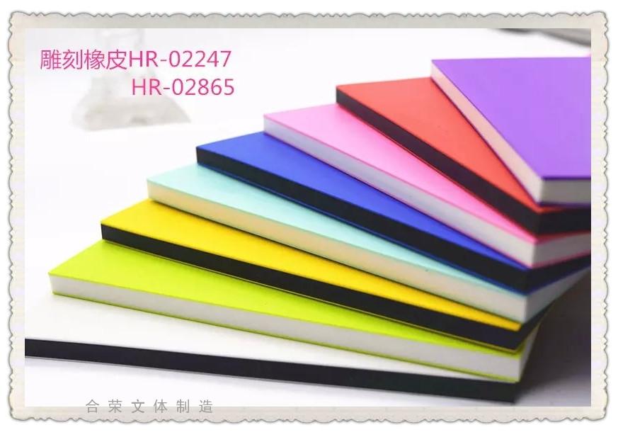 雕刻橡皮HR-02247/02865
