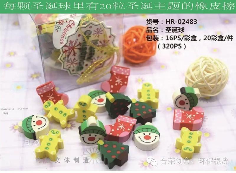 HR-02483圣诞球橡皮擦