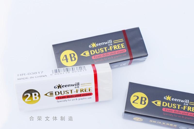 4B、2B美术超净考试专用橡皮擦