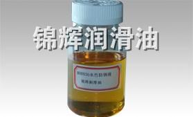 MH8836水性防锈液