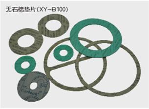 无石棉垫片(XY-B100)