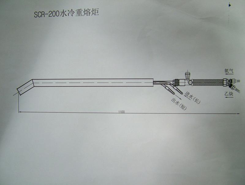 SCR-200A(乙炔)水冷型重熔枪