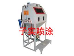 新型高效压送箱式喷砂机