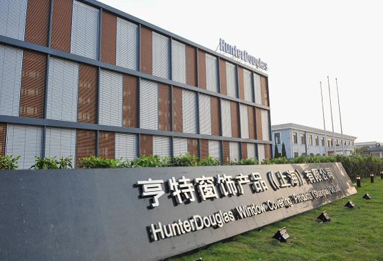 亨特窗饰产品上海有限公司