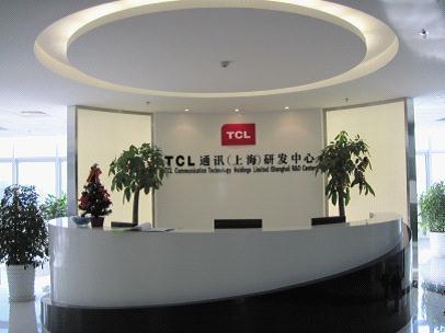 TCL通讯上海研发中心