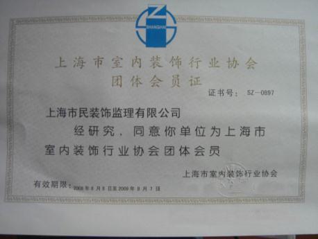 室内装饰行业协会团体会员证