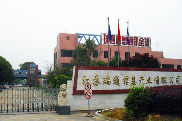 江苏瑞通信息产业