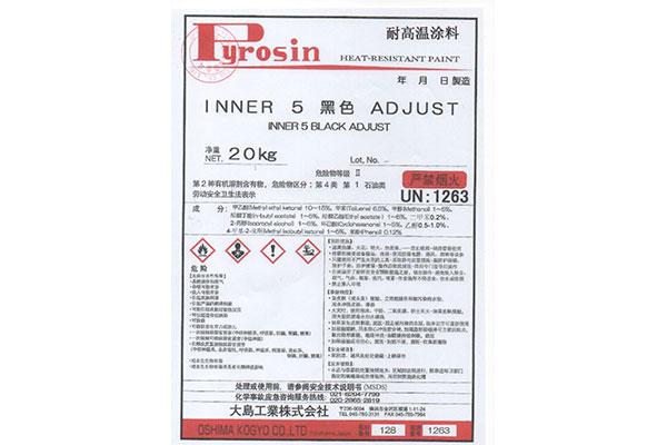 INNER-5-黑色-ADJUST