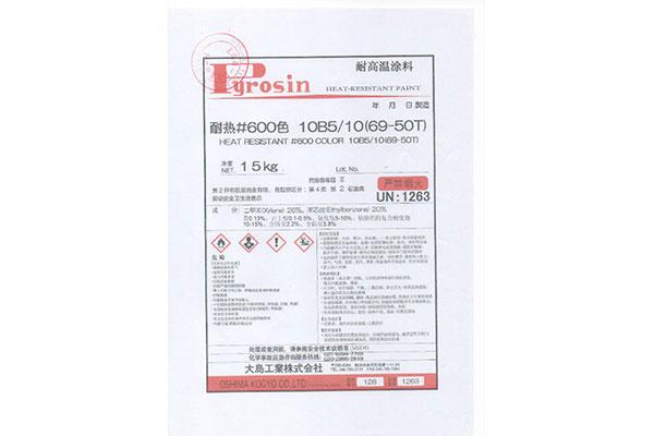 耐热#600色-10B5-10(69-50T)