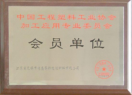 中国工程塑料工业协会加工应用专业委员会会员单位