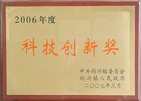 2006年度科技创新奖
