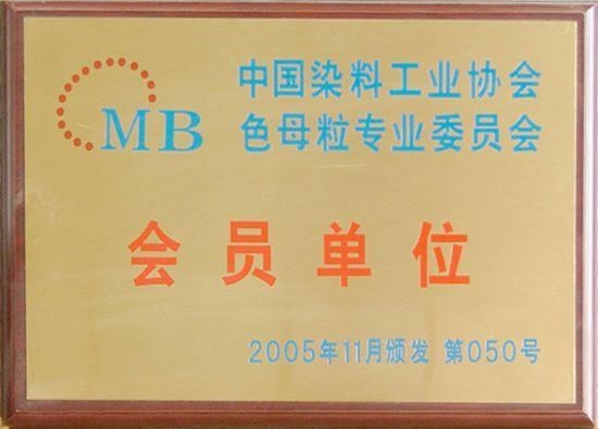 中国染料工业协会色母粒专业委员会会员