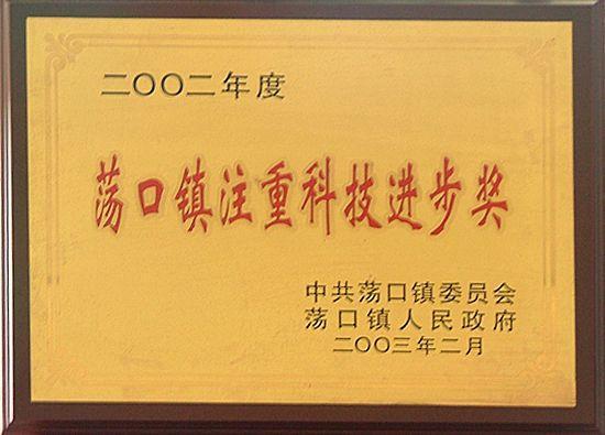 2002年度荡口镇注重科技进步奖