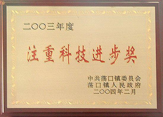 2003年度注重科技进步奖