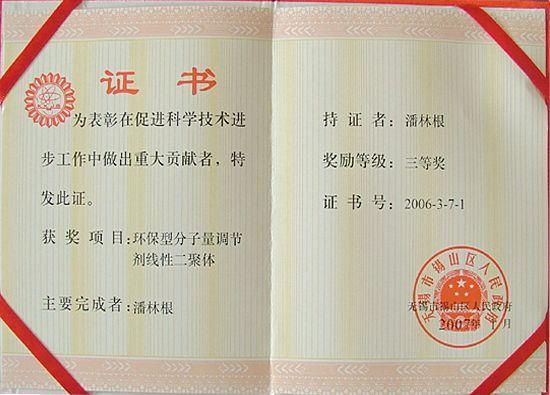 获奖证书(三等奖)