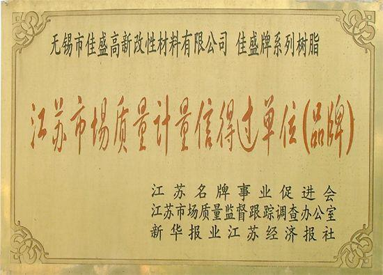 江苏市场质量计量信得过单位(品牌)