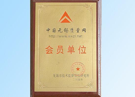中国无锡质量网会员单位