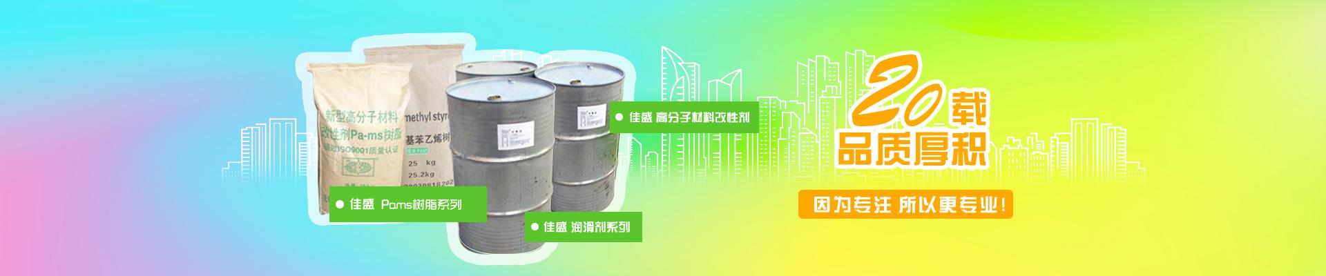 无锡市佳盛高新改性材料有限公司-专业生产2,4-二苯基-4-甲基-1-戊烯|α-甲基苯乙烯线性二聚体|聚α-甲基苯乙烯树脂|1,1,3-三甲基-3-苯基-茚满|JS・ATL-95树脂/M-80树脂|分子量调节剂----欢迎您!