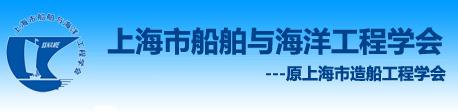 上海市船舶与海洋工程学会