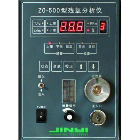 ZO-500型残氧分析仪
